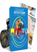 Домашняя Фотостудия 16.0 RePack & Portable by elchupacabra (x86-x64) (2019) Rus